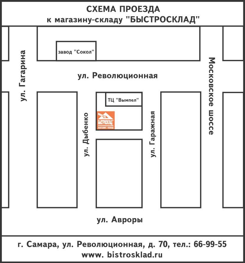 Самара, Революционная улица.  Схема проезда к магазину.
